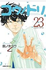 コウノドリ(23) (モーニングコミックス) Kindle版
