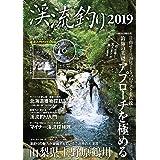 渓流釣り 2019 (DVD付き) (サクラムック)