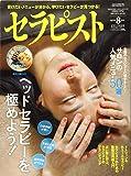 DVD付き セラピスト 2019年 08月号