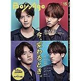 BoyAge-ボヤージュ- vol.15 (カドカワエンタメムック)