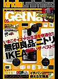 GetNavi 2020年5月号 [雑誌]