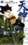 天神―TENJIN― 12 (ジャンプコミックス)