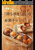 簡単でおいしい!「持ち歩きOK」のお菓子レシピ