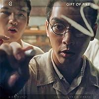 Gift of Fire (『映画 太陽の子』オリジナル・サウンドトラック)