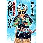 英雄にっぽん 小説 山中鹿之介 (集英社文庫)