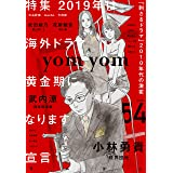 yom yom vol.54(2019年2月号)[雑誌]