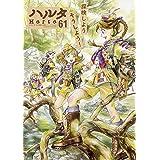 ハルタ 2019-FEBRUARY volume 61 (ハルタコミックス)
