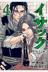 イサック(4) (アフタヌーンコミックス) Kindle版