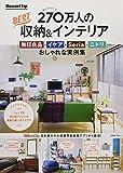 RoomClip 270万人のBEST収納&インテリア 無印良品・イケア・Seria・ニトリ… おしゃれな実例集 (TJ…