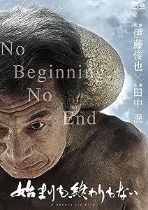 始まりも終わりもない [DVD]