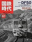 国鉄時代 2020年5月号 Vol.61