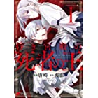 昏き宮殿の死者の王 1 (電撃コミックスNEXT)