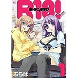 R18! 1巻 (まんがタイムKRコミックス)