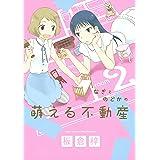 なぎとのどかの萌える不動産(2) (Kissコミックス)