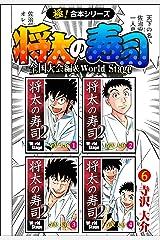 【極!合本シリーズ】 将太の寿司 全国大会編&World Stage6巻 Kindle版