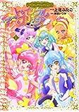 スター☆トゥインクルプリキュア(1)プリキュアコレクション (ワイドKC)