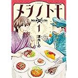 メシノトモ 1巻: バンチコミックス