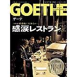 GOETHE(ゲーテ) 2020年 06・07月 合併号 [雑誌]