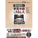 歯科医院の事業承継とM&A: 弁護士・会計士・コンサルタントがQ&Aで答えます