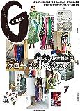 GINZA(ギンザ) 2020年7月号 [おしゃれ秘密基地 クローゼットスナップ! ]