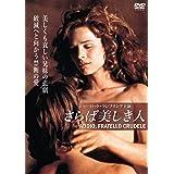 さらば美しき人 [DVD]