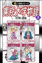 【極!合本シリーズ】 東京大学物語8巻 Kindle版