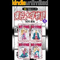 【極!合本シリーズ】 東京大学物語8巻