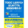 TOEIC L&Rテスト はじめてでも600点が取れる!