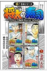 【極!合本シリーズ】 将太の寿司 全国大会編&World Stage5巻 Kindle版