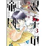 双子の帝國 3巻: バンチコミックス