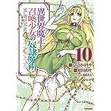 異世界魔王と召喚少女の奴隷魔術(10) (シリウスコミックス)