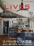 LiVES(ライヴズ) 2018年10月号 VOL.101