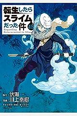 転生したらスライムだった件(15) (シリウスコミックス) Kindle版