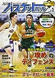 月刊バスケットボール 2021年 01 月号 [雑誌]