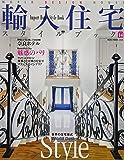 輸入住宅スタイルブック VOL.14 (NEKO MOOK)