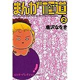 まんが極道 2 (ビームコミックス)