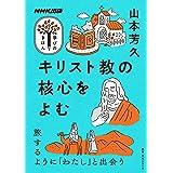 NHK出版 学びのきほん キリスト教の核心をよむ (教養・文化シリーズ NHK出版学びのきほん)