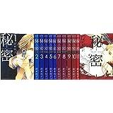 秘密 THE TOP SECRET 新装版 コミック 全12巻完結セット (花とゆめCOMICS)