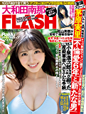 週刊FLASH(フラッシュ) 2020年5月26日号(1560号) [雑誌]