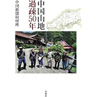 中国山地 過疎50年