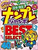 ナンプレジャンボベーシックBestSelection Vol.14 (英和ムック)