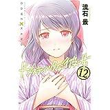 ドメスティックな彼女(12) (週刊少年マガジンコミックス)