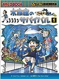 水族館のサバイバル 1 (科学漫画サバイバルシリーズ71)