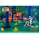 やすらぎの庭 2020年 カレンダー 壁掛け SC-4 (使用サイズ594x420mm) 風景