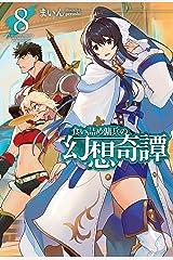 食い詰め傭兵の幻想奇譚8 (HJ NOVELS) Kindle版