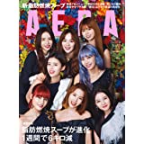 AERA (アエラ) 2020年 12/7 号【表紙: NiziU 】 [雑誌]