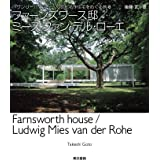 ファーンズワース邸/ミース・ファン・デル・ローエ (ヘヴンリーハウス 20世紀名作住宅をめぐる旅)