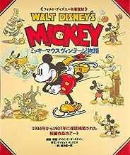 【プライムデー記念発売】ミッキーマウス復刻複製原画付き ウォルト・ディズニー名著復刻 ミッキーマウス ヴィンテージ物語【数量限定100セット】