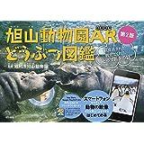 旭山動物園AR どうぶつ図鑑 第2版