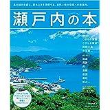 瀬戸内の本 (エルマガMOOK)